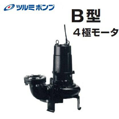 今が買い時 【送料無料】  ツルミ 鶴見 水中ポンプ 排水ポンプ 〔汚物用水中ブレードレスポンプ〕 80B43.7H 口径80mm