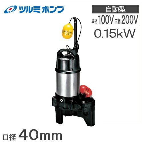 【送料無料】 鶴見ポンプ 水中ポンプ 自動 汚水 浄化槽ポンプ 汚物用 排水ポンプ ツルミ40PUA2.15S/40PUA2.15