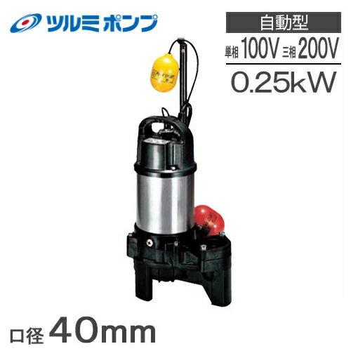 【送料無料】 ツルミ 水中ポンプ 汚水 汚物用水中ハイスピンポンプ 自動形 鶴見 40PUA2.25S/40PUA2.25 農業用 浄化槽 ポンプ
