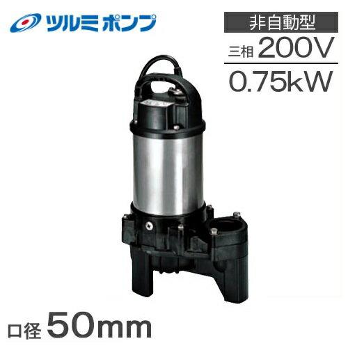【送料無料】鶴見製作所 水中ポンプ 汚水 汚物用ハイスピンポンプ 50PU2.75 三相200V ツルミポンプ 口径50mm 2インチ