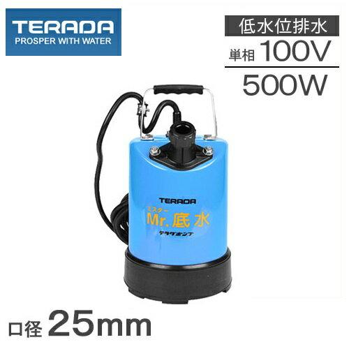 【送料無料】寺田ポンプ 水中ポンプ 低水位排水ポンプ S-500LN 100V [清水 汚水 電動水抜きポンプ 雨水 溜り水 家庭用]