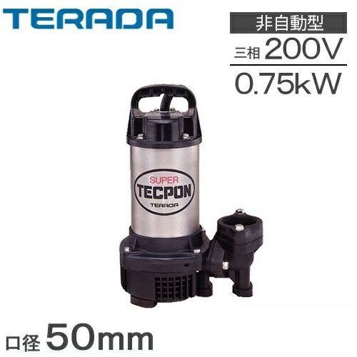 寺田ポンプ 水中ポンプ 汚水 清水用 汚水ポンプ PG-750 口径:50mm 750W/三相200V