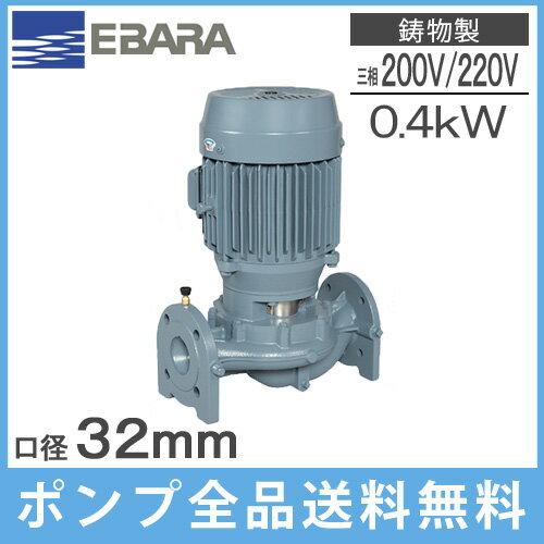 【送料無料】エバラ ラインポンプ 32LPD6.4E 32mm/0.4kw/60HZ/200V [荏原 循環ポンプ 給水ポンプ LPD-E型]