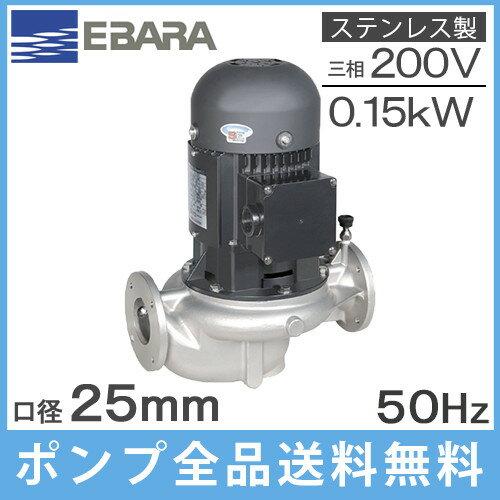 【送料無料】エバラ ラインポンプ 25LPS5.15E 25mm/0.15kw/50HZ/200V [荏原 循環ポンプ 給水ポンプ LPS-E型]