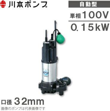 川本ポンプ 自動 水中ポンプ カワペット WUP3-326-0.15SLG/WUP3-325-0.15SLG [小型 家庭用 汚水用 浄化槽 排水ポンプ]