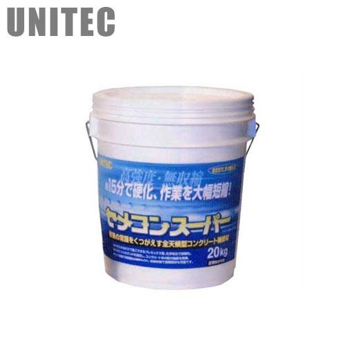 ユニテック コンクリート補修材 セメコンスーパー 20kg[セメント モルタル アンカーボルト]