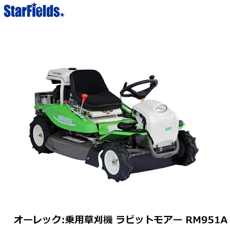 オーレック 乗用草刈機 ラビットモアー RM951A 2速 雑草刈/送料無料