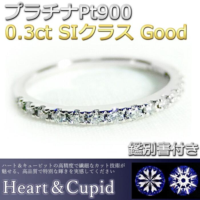 ダイヤモンド リング ハーフエタニティ 0.3ct プラチナ Pt900 ハート&キューピット H&C Hカラー SIクラス GOOD 0.3カラット エタニティリング 指輪 鑑別書付き