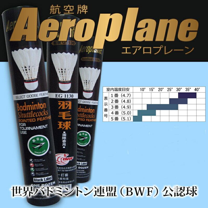 エアロプレーン シャトルコック【30ダース】バドミントンシャトル シャトル BWF公式級 送料無料