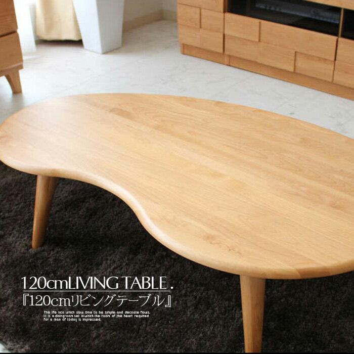 【送料無料】センターテーブル 幅120cm 木製 アルダー 無垢 リビングテーブル 食卓 デザイナー オシャレ カフェ モダン ナチュラル 丸脚 テーブル 食卓テーブル