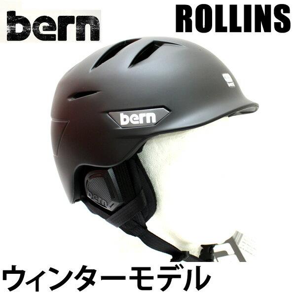 bern ヘルメット バーン ヘルメット  ROLLINS  マットブラック MT BLK -BLK ライナー  ウインター仕様 【%OFF】【s9】