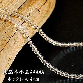 【最上級品質】天然本水晶AAAAA 4mm ネックレス 約45~50cm(約108玉) 天然水晶 天然石 パワーストーン 水晶 天然石ネックレス パワーストーンネックレス