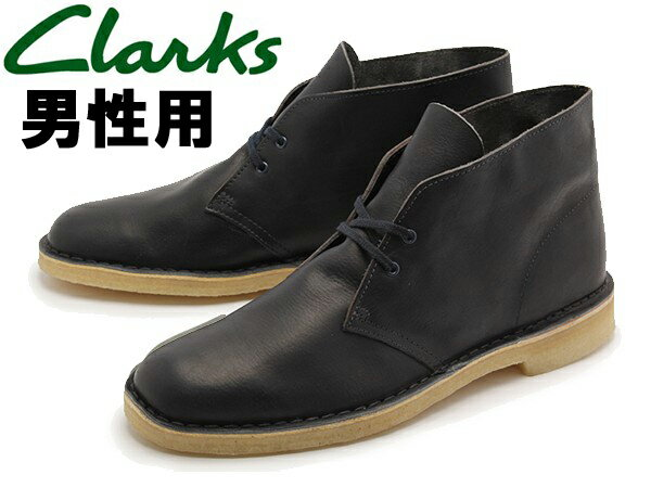 クラークス CLARKS デザートブーツ ネイビー レザー メンズ(男性用) UK規格(26112780 DESERT BOOT) くらーくす 本革 ブーツ (10132743)送料無料