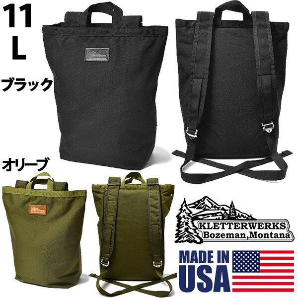 クレッターワークス トート 11L 男性用兼女性用 KLETTERWERKS TOTE  メンズ レディース デイパック カバン かばん 鞄 バッグ バック リュック バックパック(6039-0014)