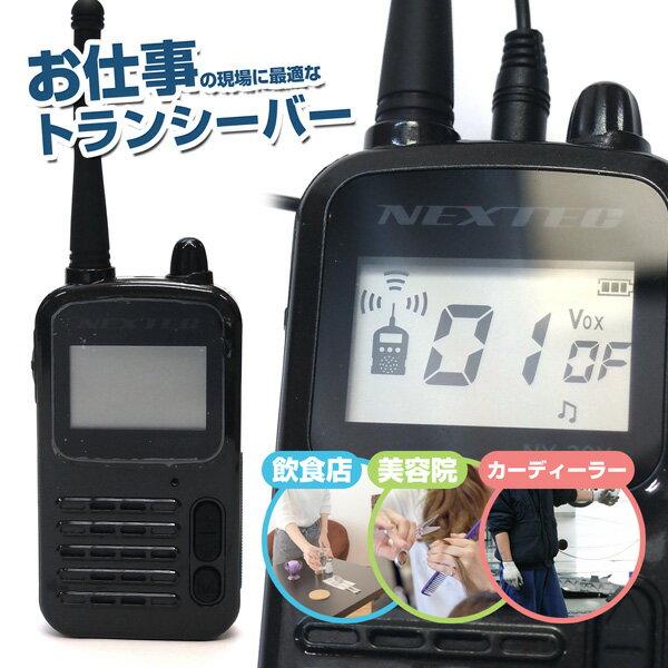 NEXTEC(ネクステック) 中継器対応 特定小電力トランシーバー NX-20R 無線機 インカム 免許不要 特小 小型 ハンディ  充電式 充電器/バッテリー付属【あす楽15時まで】