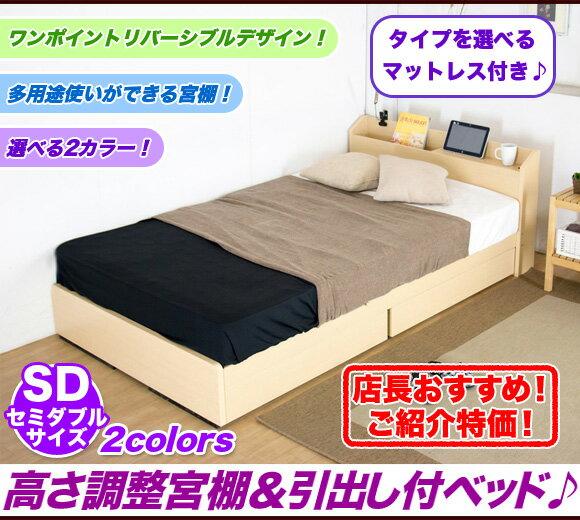 セミダブルベッド マットレス付き ヘッドレス,ベッド セミダブル マットレス付き 収納付き,選べる分割ボンネルコイル ポケットコイル