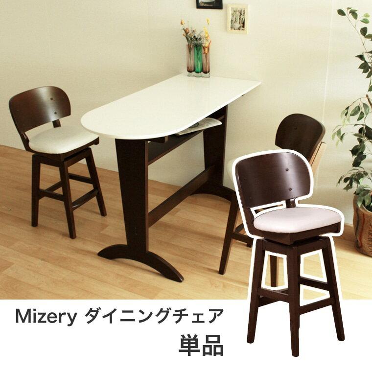 【送料無料】Mizery(ミズリー)チェア単体 北欧 ダイニングチェア 木製 椅子 ナチュラル ダイニングチェア チェアー ファミリー 食卓 イス テーブル かわいい インテリア ikea 家具