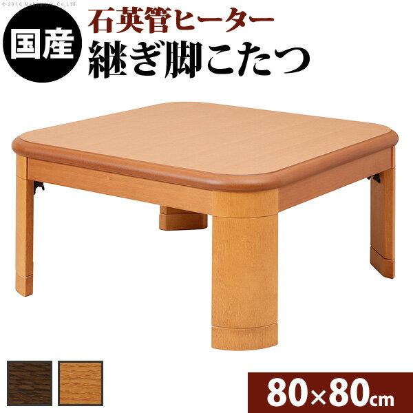 【送料無料】楢ラウンド折れ脚こたつ リラ 80×80cm こたつ テーブル  正方形 日本製 国産 ダイニングテーブル 売れ筋 特価 激安 便利