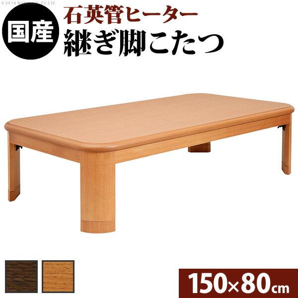 【送料無料】楢ラウンド折れ脚こたつ リラ 150×80cm  こたつ テーブル 長方形 日本製 国産 ダイニングテーブル 売れ筋 特価 激安 便利