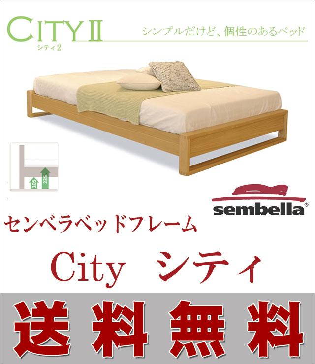 【送料無料】【円高還元】sembella(センベラ)社 天然木タモ材を使用したベッドフレーム City(シティ)床板ウッドスプリング仕様 セミダブルサイズ(マットレス別売)