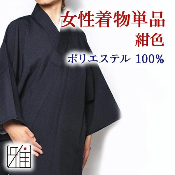 弓道 弓具 弓道用 弓道着物 弓道和服【送料無料】弓道 女性着物単品| 紺色