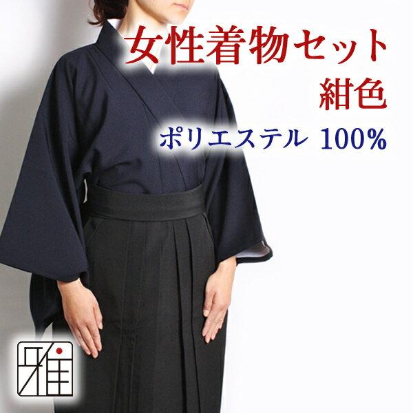 弓道 弓具 弓道着 弓道 弓道用 和服 弓道 女性着物セット  紺色