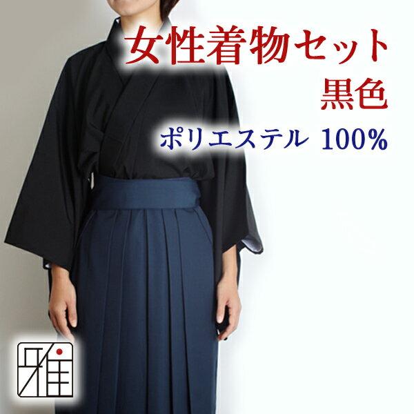 弓道 弓具 弓道着 弓道 弓道用 和服 弓道 女性着物セット| 黒色