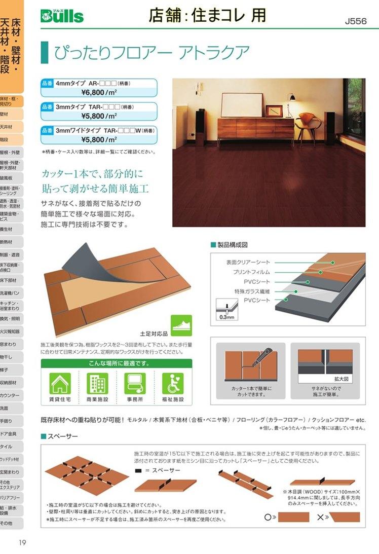 泰邦 TAIHO ぴったりフロアー アトラクア石目調 4×500×500 12枚入り 床材