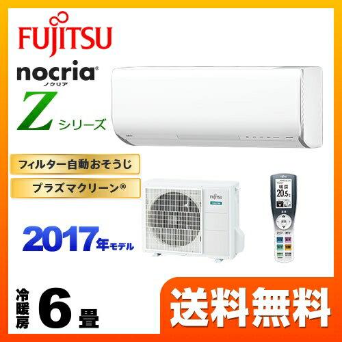 [AS-Z22G-W] 富士通ゼネラル ルームエアコン ノクリア nocria Zシリーズ ハイスペックモデル 冷房/暖房:6畳程度 2017年モデル 単相100V・15A 【送料無料】 6畳用エアコン 一人暮らし