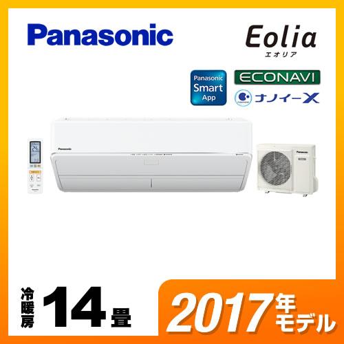 [CS-407CX2-W] パナソニック ルームエアコン Xシリーズ Eolia エオリア ダブル温度気流搭載 冷暖房:14畳程度 2017年モデル 単相200V・20A クリスタルホワイト 【送料無料】