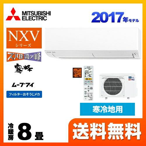 [MSZ-NXV2517-W] 代引き不可 三菱 ルームエアコン NXVシリーズ ズバ暖 霧ヶ峰 コンパクト暖房モデル 冷暖房:8畳程度 / 八畳 2017年モデル 単相100V・20A 寒冷地向け ウェーブホワイト 【送料無料】 8畳用エアコン