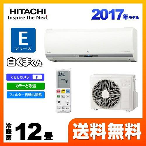 [RAS-E36G-W] 日立 ルームエアコン Eシリーズ 白くまくん ハイスペックモデル 冷暖房:12畳程度 2017年モデル 単相100V・15A くらしカメラF搭載 スターホワイト 【送料無料】
