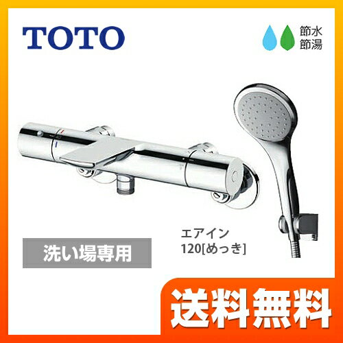 [TBV01S04J] TOTO 浴室水栓 壁付サーモスタット混合水栓 偏心脚 エアイン120 【送料無料】