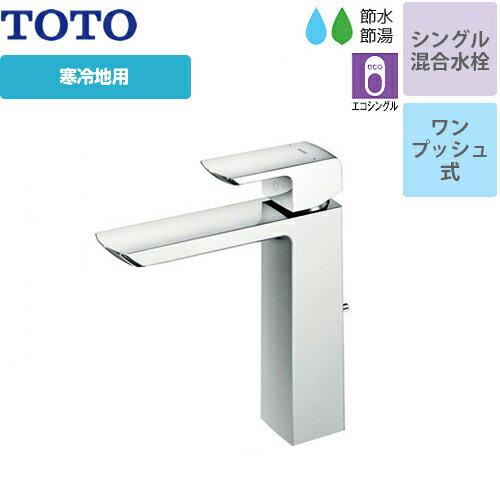 [TLG02305Z] TOTO 洗面水栓 GRシリーズ シングル混合水栓 台付き1穴 スパウト長さ137mm ワンプッシュ式 【送料無料】