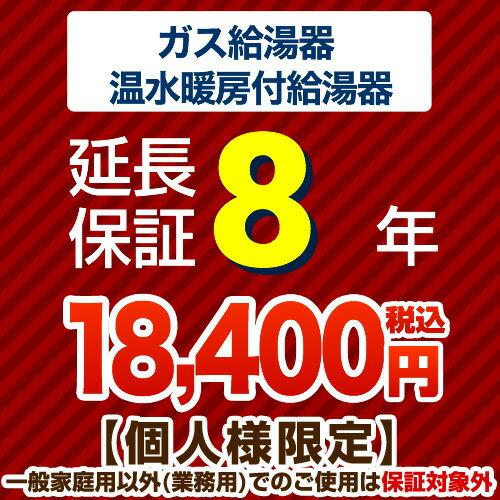 【JBR】[G-BOILER3-8YEAR]8年延長保証 ガス給湯器 温水暖房付給湯器 ※当店本体購入者のみ