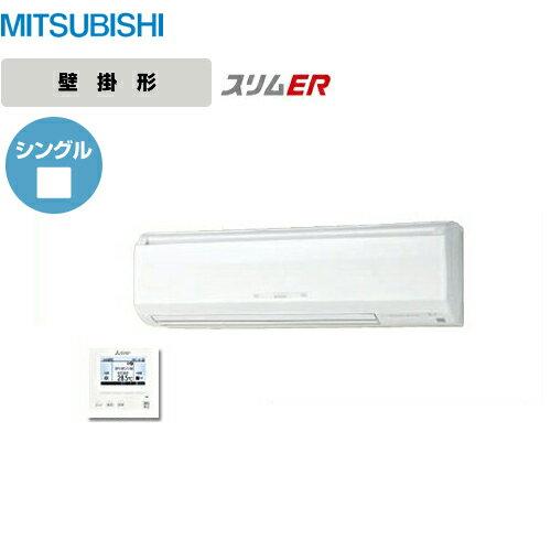 [PKZ-ERP80SKH]三� 業務用エアコン スリムER �掛形ワイヤード P80形 3馬力相当 �相200V シングル ��料無料】