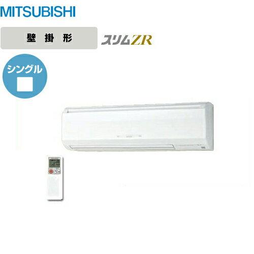 [PKZ-ZRMP80SKLH]三菱 業務用エアコン スリムZR 壁掛形ワイヤレス P80形 3馬力相当 単相200V シングル 【送料無料】