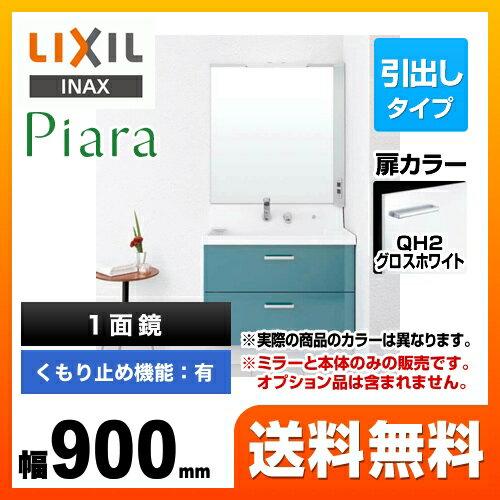 [AR2FH-905SY-QH2H-MAR2-901XJU] INAX 洗面化粧台 ピアラ Piara フルスライド 幅900mm 1面鏡(LED) シングルレバーシャワー水栓 扉カラー:グロスホワイト 【送料無料】