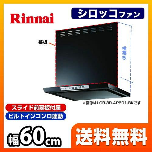 [LGR-3R-AP601-BK]リンナイ レンジフード LGRシリーズ(ビルトインコンロ連動タイプ) ノンフィルタ・スリム型 幅60cm LED照明 上部スライド前幕板付属 ブラック 【送料無料】