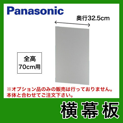 [FY-MYC66D-S]横幕板 全高70cm パナソニック レンジフード部材【オプションのみの購入は不可】