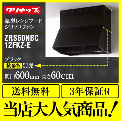 [ZRS60NBC12FKZ-E]クリナップ レンジフード 深型レンジフード(シロッコファン) 間口60cm 高さ60cm 換気扇 台所 横幕板別売 ブラック 【送料無料】