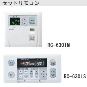 ノーリツ ユコアGT用マルチセットリモコン 音声ガイドあり 【台所用 浴室用セット】[RC-6301]