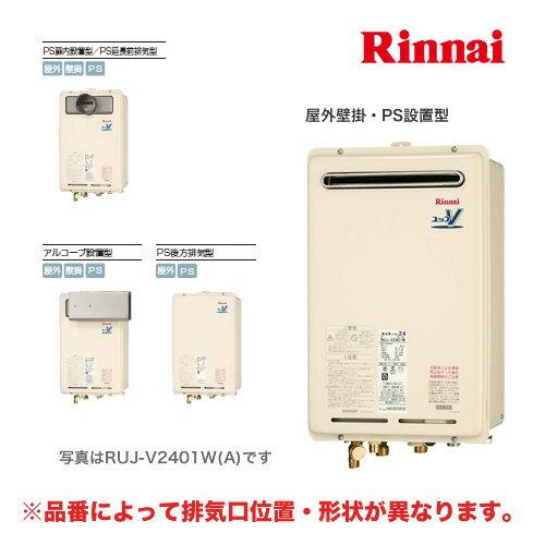 【送料無料】 [RUJ-V2401W(A)]  リンナイ ガス給湯器 24号 高温水供給式 屋外壁掛 PS設置型 20A ※浴室リモコン付属 台所リモコン別売 給湯器