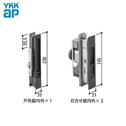 召合錠(2個)+戸先錠(1個) WEST製 YKK 玄関 引き戸  3個同一セット主な使用ドア:Ren(れん) ZUTTO 3枚建向け 引戸 引違戸
