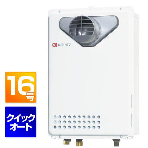 GQ-1626AWX-60T-DX BL  ノーリツ ガス給湯器 高温水供給 16号  [クイックオート][PS扉内前方排気延長形]
