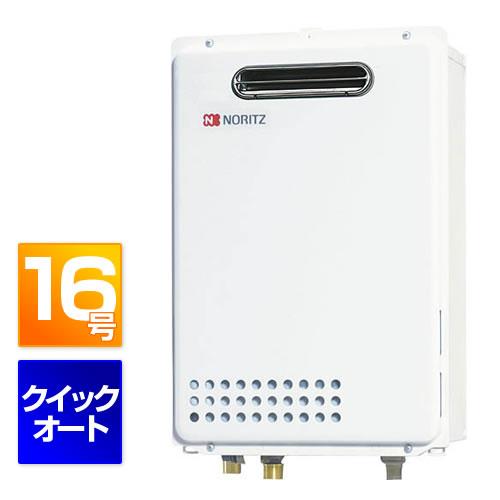 【5年保証付き】GQ-1626AWX-DX BL ノーリツ ガス給湯器 高温水供給 16号  [クイックオート][屋外壁掛形]
