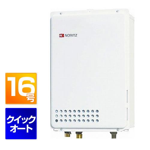 GQ-1626AWX-TB-DX BL  ノーリツ ガス給湯器 高温水供給 16号  [クイックオート][PS扉内後方排気延長形]