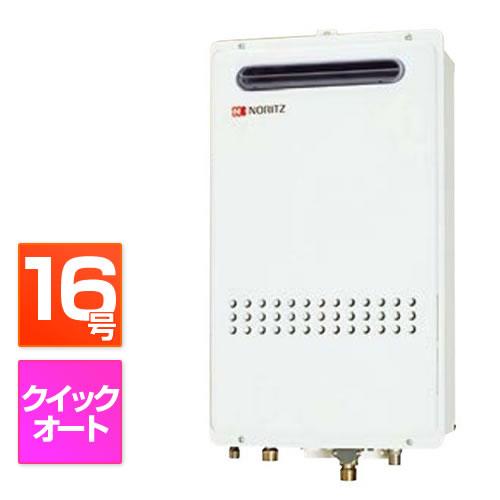 GQ-1627AWX-DX BL ノーリツ ガス給湯器 高温水供給 16号  [クイックオート][屋外壁掛形]