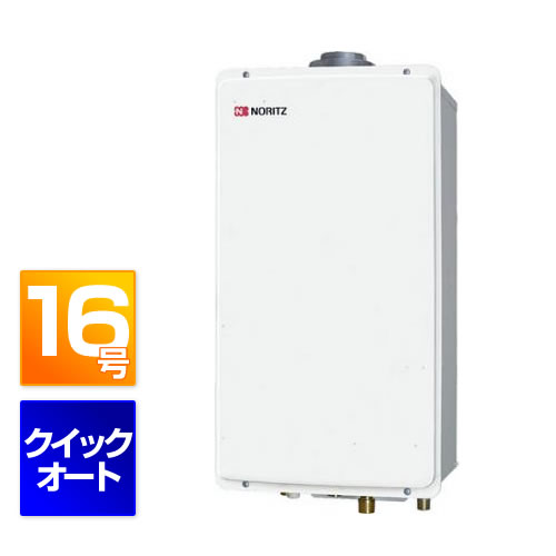 GQ-1627AWX-FFA-DX BL ノーリツ ガス給湯器 高温水供給 16号  [クイックオート][強制給排気形][屋内壁掛]