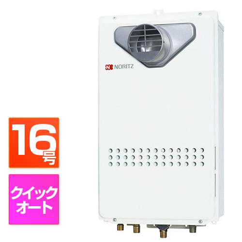 GQ-1627AWX-T-DX BL ノーリツ ガス給湯器 高温水供給 16号  [クイックオート][PS扉内前方排気延長形]